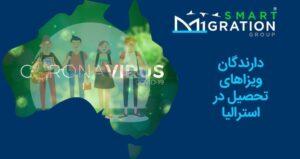 ویروس کرونا COVID-19 و دارندگان ویزاهای تحصیل در استرالیا