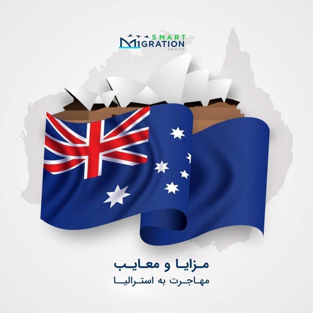 مزایا و معایب مهاجرت به استرالیا