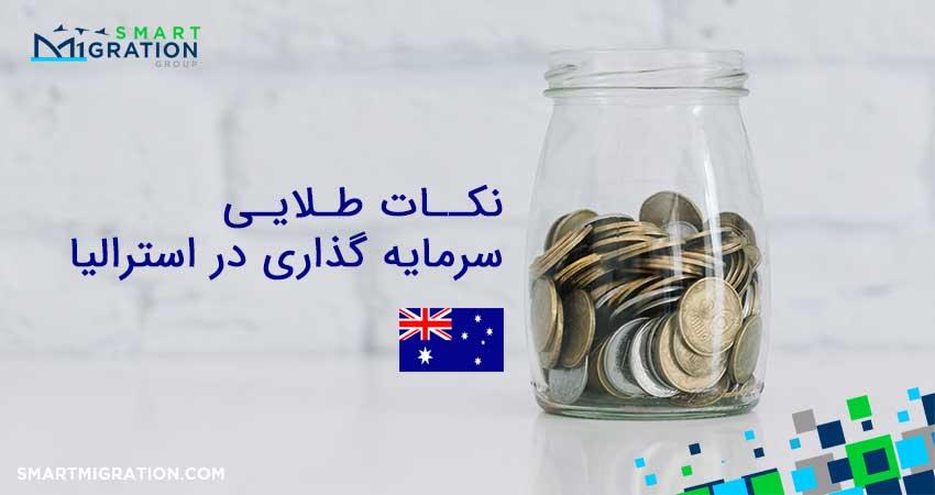 نکات طلایی در مورد نحوه سرمایه گذاری در استرالیا