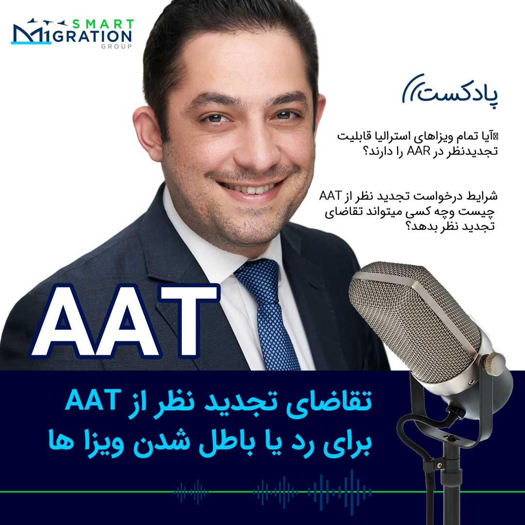 تقاضای تجدید نظر از AAT برای رد یا باطل شدن ویزا ها