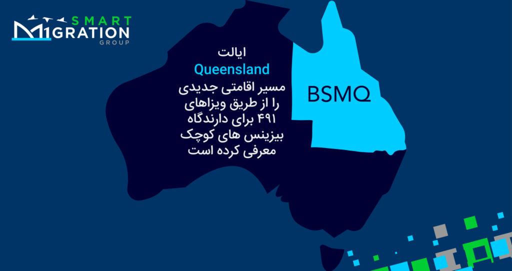 راه جدید از طریق ویزای ۴۹۱ برای دارندگان کسب و کار در مناطق کم جمعیت ایالت کویینزلند Queensland