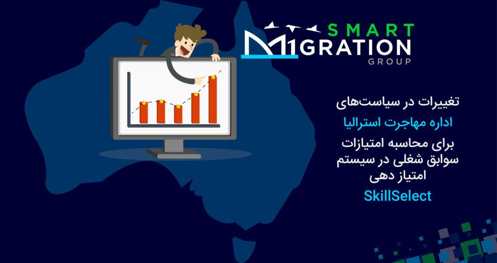 تغییرات در سیاستهای اداره مهاجرت استرالیا برای محاسبه امتیازات سوابق شغلی در سیستم امتیاز دهی SkillSelect