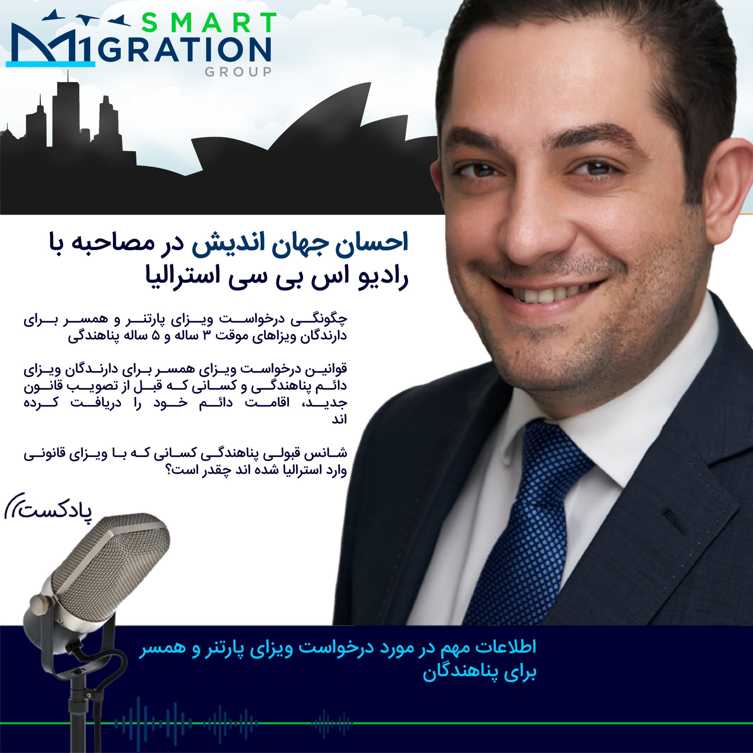 پادکست اطلاعات مهم در مورد درخواست ویزای پارتنر و همسر برای پناهندگان