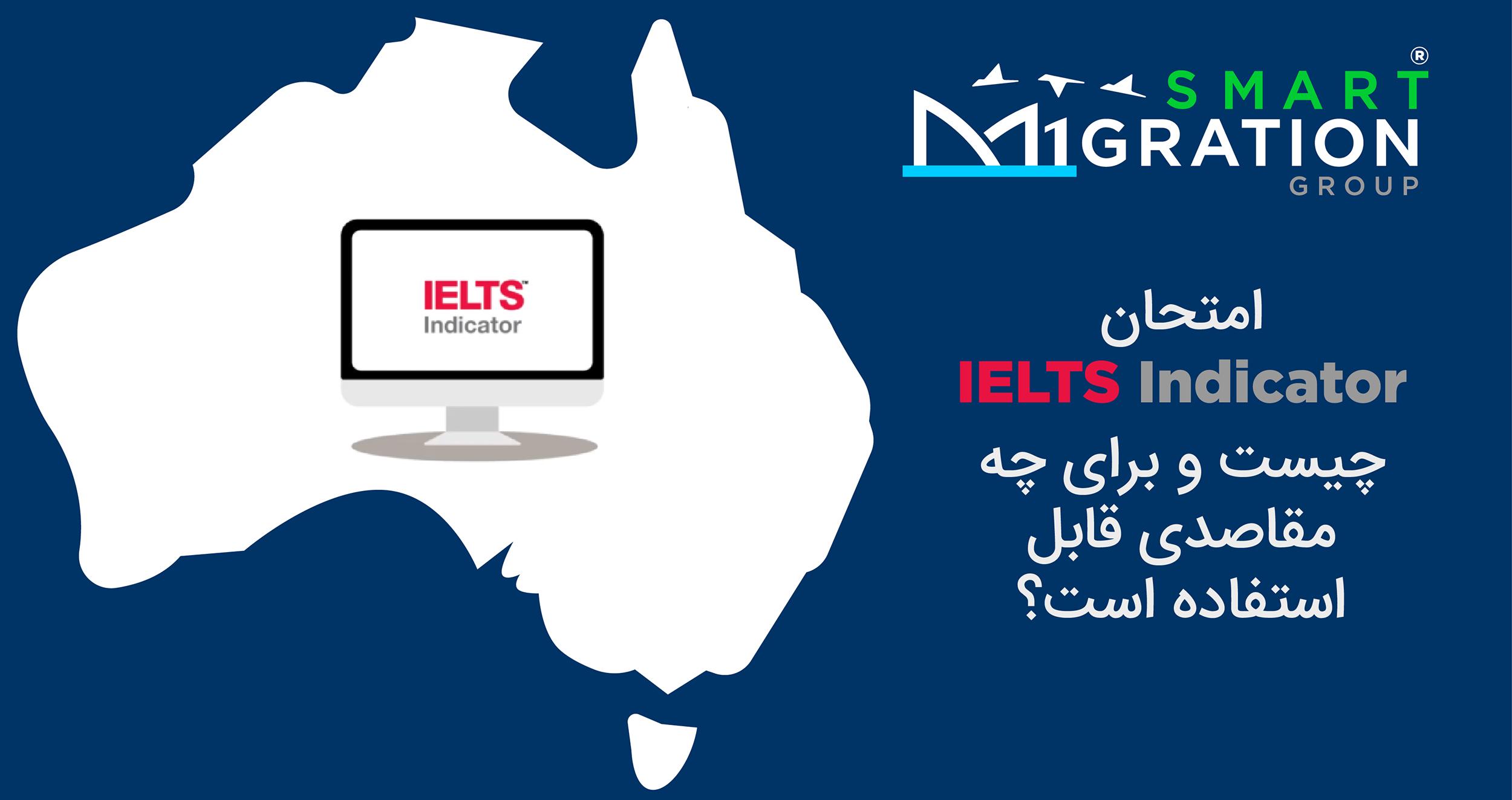 امتحان IELTS Indicator - مهاجرت به استرالیا - ویزای مهارت و تخصص - ویزای سرمایه گذاری استرالیا