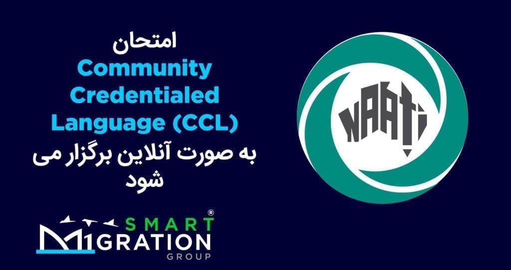 امتحان ناتی CCL آنلاین برگزار می شود