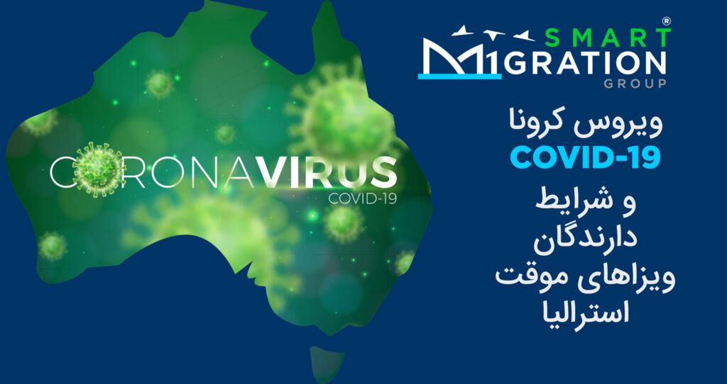 ویروس کرونا COVID-19 و شرایط دارندگان ویزاهای موقت استرالیا