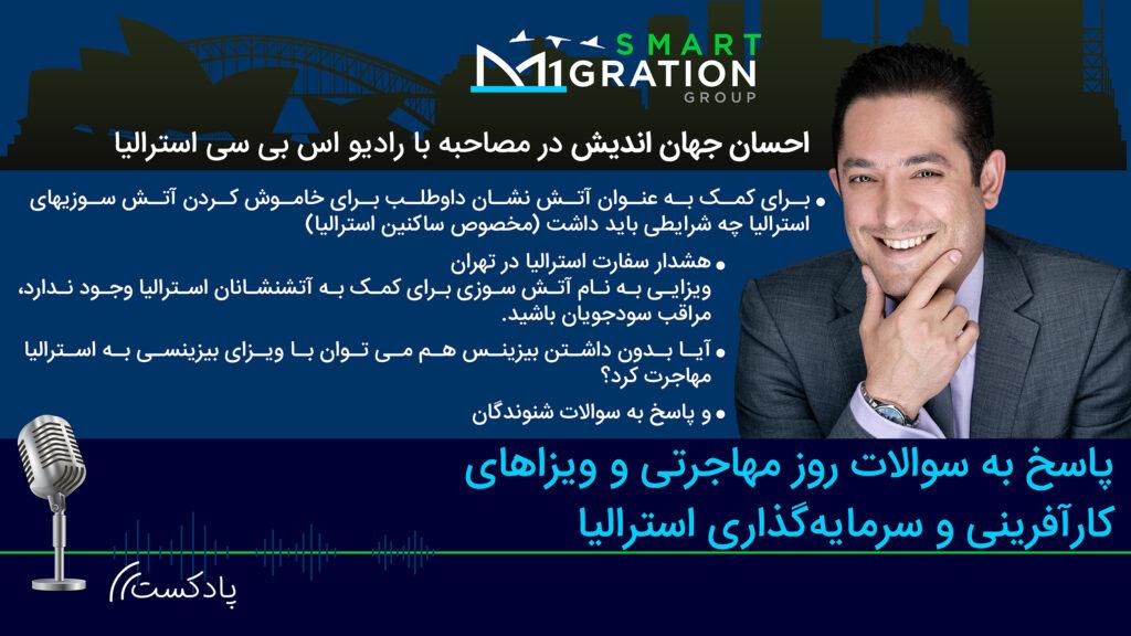 پاسخ به سوالات روز مهاجرتی و ویزاهای کارآفرینی و سرمایهگذاری در استرالیا